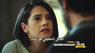 مسلسل ملكة الليل   إعلان الحلقة 13 مترجمة للعربية