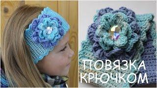 "getlinkyoutube.com-🌺 ""Осенняя"" Повязка Крючком / Вязание Крючком для Детей / Crochet for Kids / Hand Made"