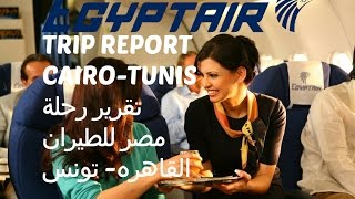 EgyptAir A320 Trip Report CAI-TUN SU-GCC [HD] تقرير مصر للطيران من القاهره الي تونس
