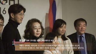 getlinkyoutube.com-2016 베를린국제영화제 한국영화의 밤 Korean Film Night @Berlin