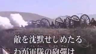 getlinkyoutube.com-日本陸軍【ロングバージョン】歌詞あり