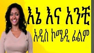 getlinkyoutube.com-New Ethiopian Movie - Enena Anchi 2015 Full