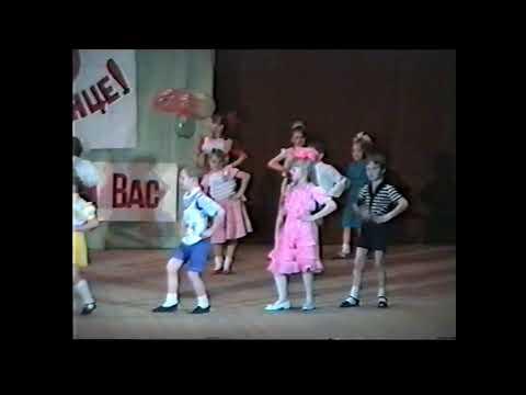 1994 год. Танцы ДШИ №5, г.Калуга, ЧАСТЬ X