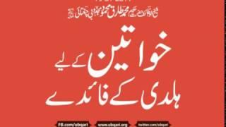 getlinkyoutube.com-Khawateen K Liya Haldi Ka Faida Hakeem Tariq Mehmood