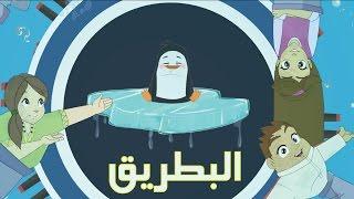 """getlinkyoutube.com-كرتون """"دانية"""" - الموسم الثالث - الحلقة الأولى: البطريق"""