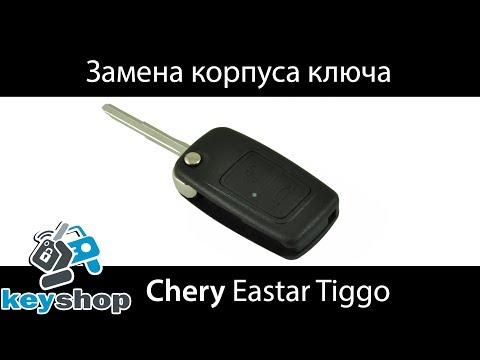 Как поменять заменить корпус выкидного ключа Чери (CHERY) tiggo, eastar, elara, a5