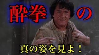 getlinkyoutube.com-【中国武術・カンフー基本講座】酔拳とはどんな拳法なのか!