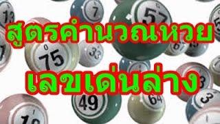 getlinkyoutube.com-สุตรคำนวณหาเลขเด็ด เด่นล่าง -ชมรมหวยบนดิน  คนเล่นหวย หวยเด็ดงวดนี้