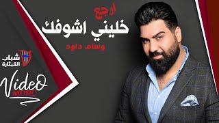 getlinkyoutube.com-Wissam Dawood - Irjaa Khalini Ashoufak / وسام داود - ارجع خليني اشوفك