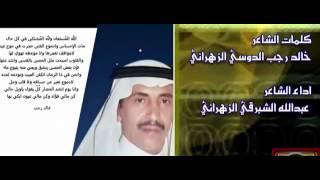 قصيدة للشاعر خالد رجب الزهراني
