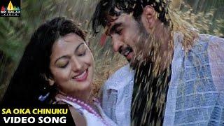 Pallakilo Pellikuthuru Songs | Sa Oka Chinuku Video Song | Gowtam, Rathi | Sri Balaji Video