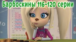 Барбоскины - 116-120 серии (новые серии)