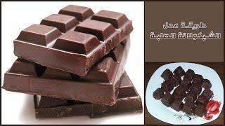 getlinkyoutube.com-طريقة عمل الشيكولاتة الصلبة