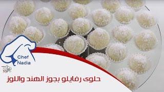 getlinkyoutube.com-حلوى رفايلو بجوز الهند واللوز الشيف نادية | Recette gâteau raffaello