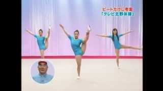 getlinkyoutube.com-テレビ北野体操20081130