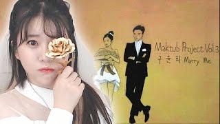 [발성] MARRY ME- 마크툽, 구윤회 노래 마스터하기ㅣ버블디아