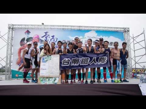 2013 臺南亞洲盃鐵人三項錦標賽  Tainan Anpin Asian Cup Triathlon Championships