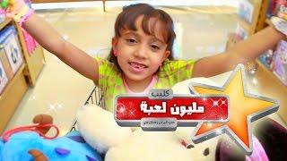 getlinkyoutube.com-مليون لعبه - حمزه الهرش و جنان علي | قناة كراميش Karameesh Tv