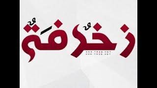 getlinkyoutube.com-طريقة تحميل برنامج زخرفة الحروف عربى+اتجليزى