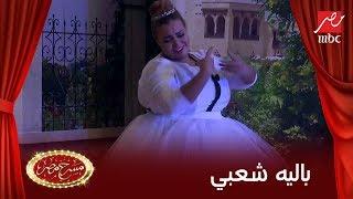 getlinkyoutube.com-مسرح مصر | ويزو فى رقصة بالية شعبى