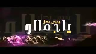 getlinkyoutube.com-انشودة راائعة - آه يا جمالو - المنشد يحيى بصل