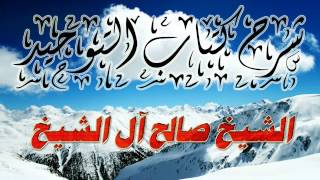 getlinkyoutube.com-شرح كتاب التوحيد (جودة عالية) للشيخ صالح آل الشيخ 1/16