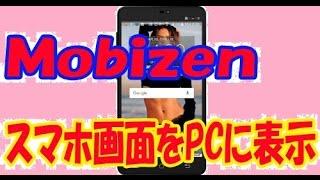 getlinkyoutube.com-【スマホアプリ】Mobizenでパソコンにスマホ画面を簡単接続