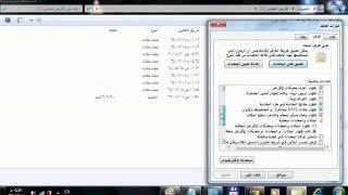 اظهار الملفات المخفيه في جهاز الكمبيوتر لويندوز 7