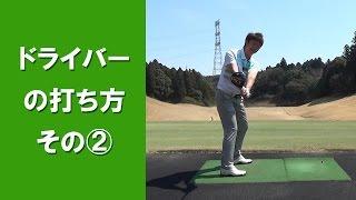 getlinkyoutube.com-【長岡プロのゴルフレッスン】ドライバーの打ち方 その② 「スイング中のフェースの向き」