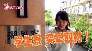 getlinkyoutube.com-ダイガク.TV調査隊が行く!学生寮突撃取材