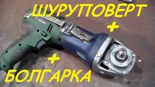 getlinkyoutube.com-Насадка для шуруповерта из болгарки. Нарезание внутренней резьбы