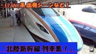 getlinkyoutube.com-北陸新幹線 列車集! 車内もあり!! ~フルバージョン~