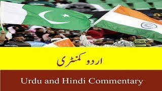 Urdu and Hindi Commentary on Pakistan vs India final