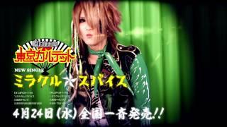 東京カルテット - ミラクル☆スパイス