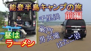 getlinkyoutube.com-能登ソロキャンプの旅 前編 千里浜 巌門 磯貝岩 男女滝