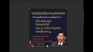 "getlinkyoutube.com-อ.ชูพงศ์-ดร.เพียงดิน 2015-01-23 ""ถอดถอนยิ่งลักษณ์ : กูว่าแล้ว มึงฉิบหายแน่แล้ว ไอ้เหล่เอ๊ย"""
