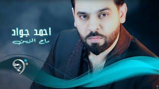 getlinkyoutube.com-احمد جواد - راح الزين / Video Clip