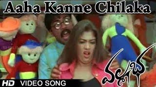 Vallabha Movie   Aaha Kanne Chilaka Video Songs   Simbu, Nayantara, Reema Sen