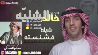 getlinkyoutube.com-شيلة فشنسته | اداء المنشد خالد الشليه | كلمات الشاعر مسلم النصافي