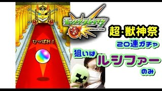getlinkyoutube.com-【モンスト超獣神祭】20連ガチャ!狙えルシファー!