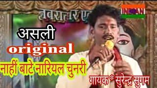 getlinkyoutube.com-Hd नारियल चुनरी -Mayi Ke Bhajaniya -Hit Bhakti Bhojpuri Song 2015 New - Singer- Surendra Sugam