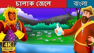 চালাক জেলে | Bangla Cartoon | Bengali Fairy Tales