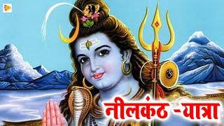 getlinkyoutube.com-नीलकंठ -यात्रा ॥ Neelkanth-Yatra || Haridwar Yatra 2016