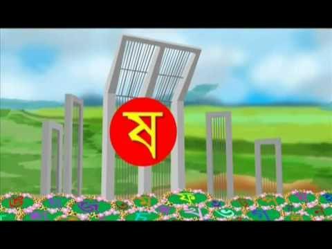 Bengali Nursery Rhyme - Chotto Amra Shishu - Byanjonborno - Bornomala