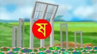 getlinkyoutube.com-Bengali Nursery Rhyme - Alphabet - Bengali Kid Song - Byanjonborno - Bornomala - Chotto Amra Shishu