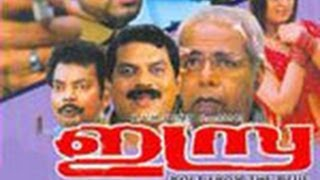 getlinkyoutube.com-Isra 2005 Malayalam Full Movie | Jagathy Sreekumar | Thilakan | Salim Kumar | New Malayalam Movie