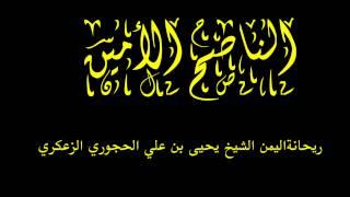 getlinkyoutube.com-وصية --------الشيخ يحيى الحجوري مؤثرة