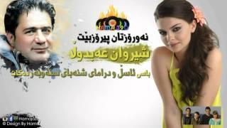 getlinkyoutube.com-Sherwan Abdulla 2015 Zoor xosh - باسی ئاسڵ و درامای شنەبای سنەوبەر -Asll