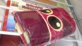 getlinkyoutube.com-UFOキャッチャー&クレーンゲーム プライズ獲得! ロッツォ・ハグベア プレミアムふかふかマット トイストーリー 【後半まさかの大苦戦】