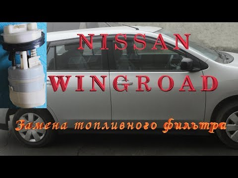 Замена топливного фильтра в Ниссан Вингроад (Nissan Wingroad) NY12